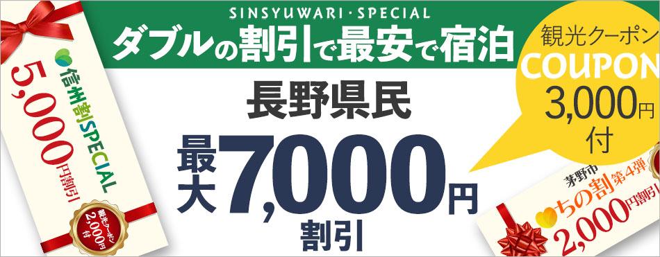 長野県民最大7000円割引