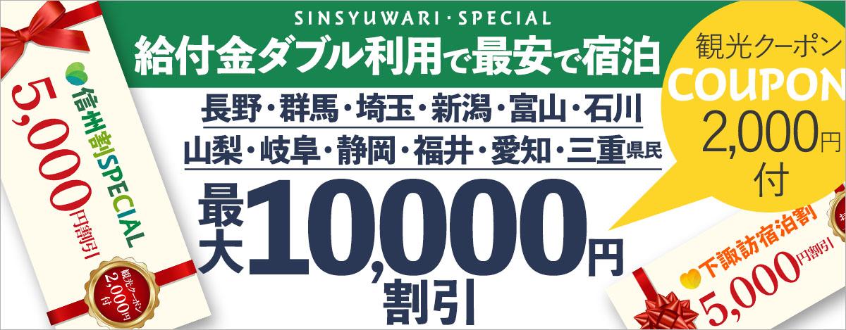 長野県民最大8000円割引