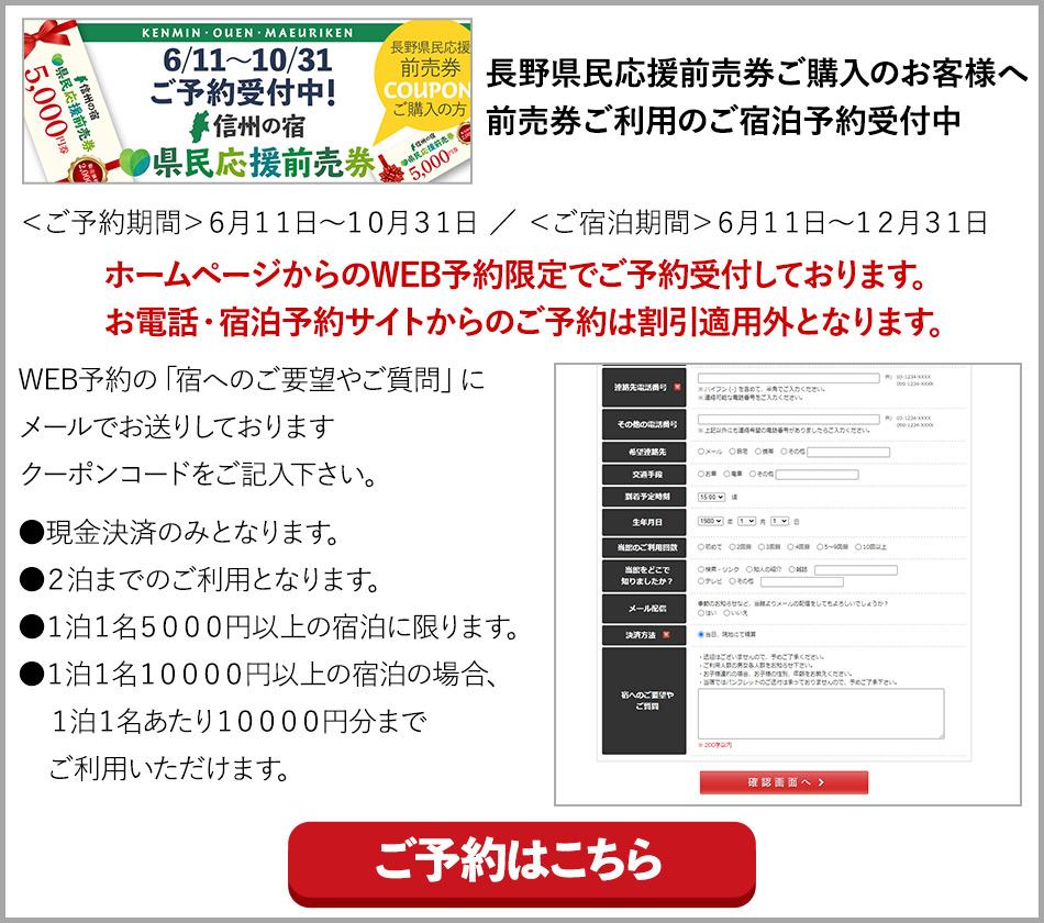 長野県民応援前売券ご利用のご予約はこちら