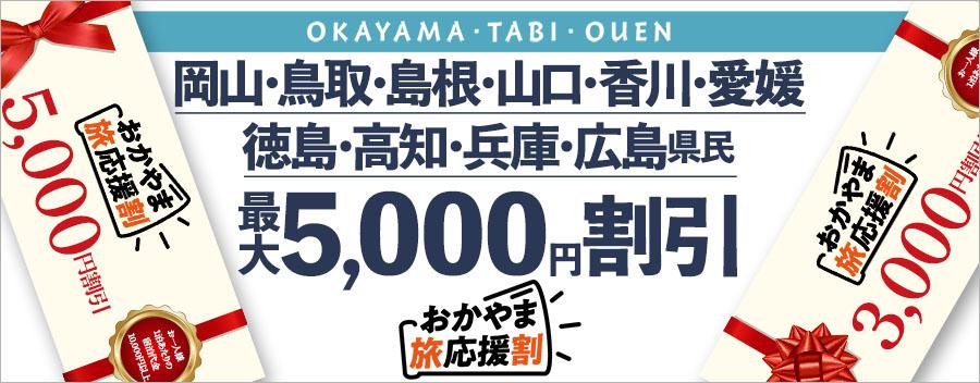 岡山県民最大5000円割引