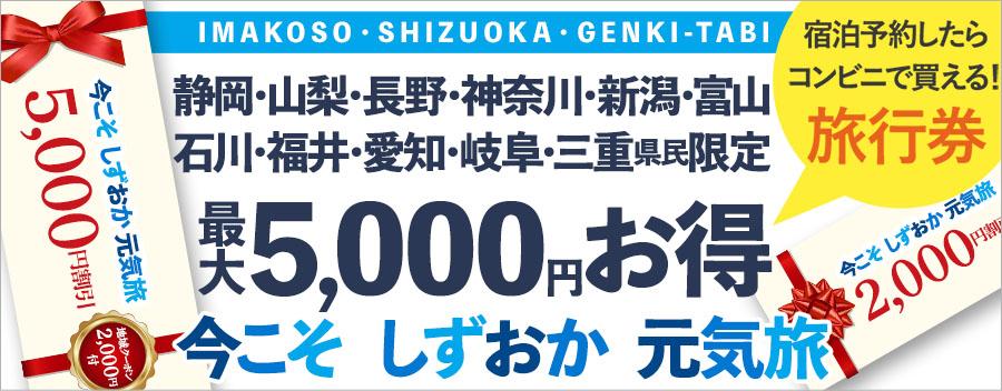 静岡県民最大5,000円お得