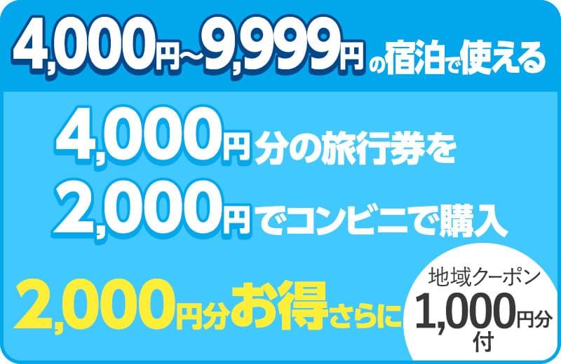 4000円~9999円の宿泊で使える